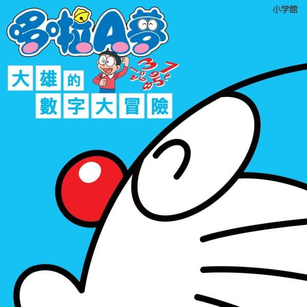 [台灣] 獨/「哆啦A夢樂學遊戲合輯」內3款遊戲也將單獨發行?遊戲分級曝光