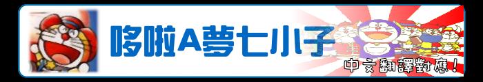 哆啦A夢七小子 哆啦A夢族