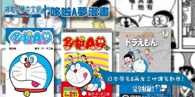 [站務] 本站「哆啦A夢漫畫」改版!收錄內容 新增香港
