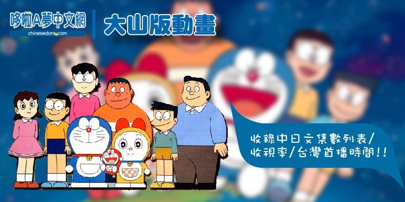 【全面進化】本站全新「哆啦A夢大山版動畫資料庫」正式上線