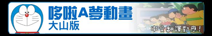 大山版哆啦A夢動畫
