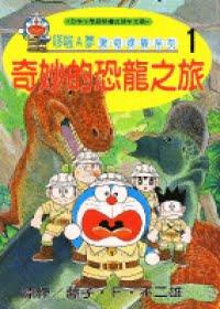 哆啦A夢驚奇探險系列(ドラえもんふしぎ探検シリーズ)