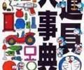 哆啦A夢道具大事典(ドラえもんひみつ道具大事典)