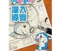 哆啦A夢深入導覽(ドラえもん深読みガイド~てんコミ探偵団~)