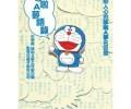 哆啦A夢語錄(ドラことば心に響くドラえもん名言集)