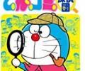哆啦A夢官方調查檔案 瓢蟲漫畫偵探團(ドラえもん公式調査ファイル てんコミ探偵団)