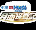小說 電影哆啦A夢:大雄的月球探測記(小説「映画ドラえもん のび太の月面探査記」)