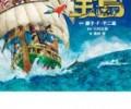 小說 電影哆啦A夢:大雄的金銀島(小説 映画ドラえもん のび太の宝島)