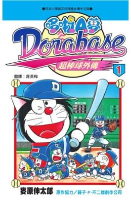 哆啦A夢超棒球外傳 第1集