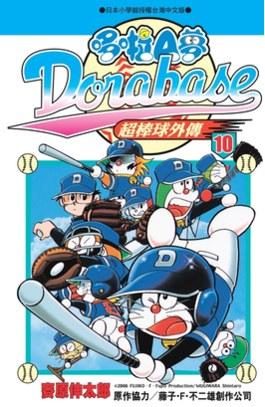 哆啦A夢超棒球外傳 第10集