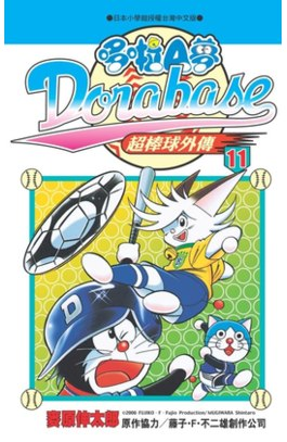 哆啦A夢超棒球外傳 第11集