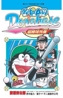哆啦A夢超棒球外傳 第13集