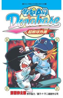 哆啦A夢超棒球外傳 第15集