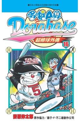 哆啦A夢超棒球外傳 第16集