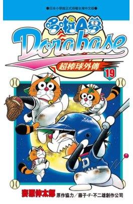 哆啦A夢超棒球外傳 第19集