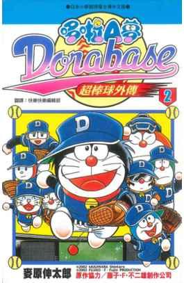 哆啦A夢超棒球外傳 第2集