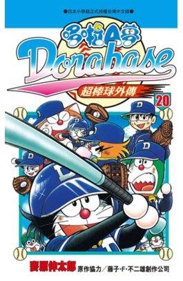 哆啦A夢超棒球外傳 第20集