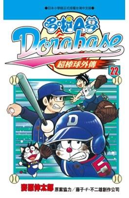 哆啦A夢超棒球外傳 第22集
