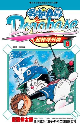 哆啦A夢超棒球外傳 第6集
