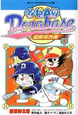 哆啦A夢超棒球外傳 第8集