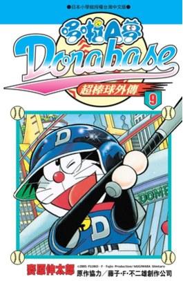 哆啦A夢超棒球外傳 第9集