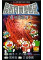 哆啦A夢歷險記特別篇 第11集