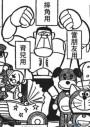 摔角用機器人(プロレス用ロボット)
