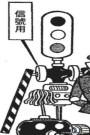 信號用機器人(信号用ロボット)