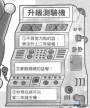 升級測驗機(しんきゅうテストき)