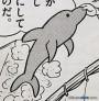 沙豚(砂イルカ)