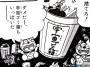 太空垃圾桶(宇宙ゴミ箱)