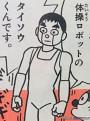體操機器人「體操君」(体操ロボット「タイソウくん」)
