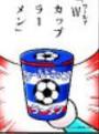 世界盃拉麵(Wカップラーメン)