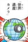 世界遺產相機(世界遺産カメラ)