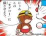 潛地地鼠(モグロー)