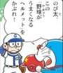 棒球變好安全帽(野球がうまくなるヘルメット)