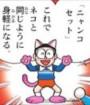 貓咪套裝(ニャンコセット)