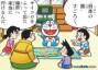 日本之旅陞官遊戲(日本の旅すごろく)