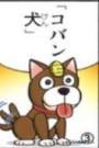 小判犬(コバン犬)