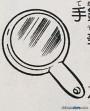 手鏡(手鏡)