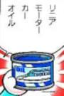 磁浮列車油(リニアモーターカーオイル)