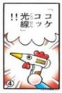 咕咕光線(コケコッ光線)