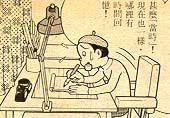 藤子畫自己創作的情形