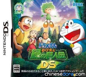 哆啦A夢「大雄與綠之巨人傳DS」