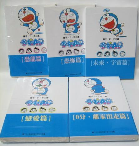 哆啦A夢文庫版其中五本