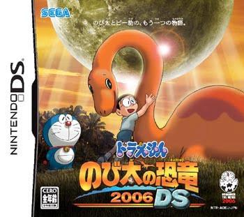 哆啦A夢「大雄的恐龍2006」