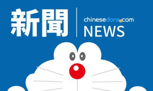 [日本] 曾任《哆啦A夢》多部電影原畫 京都動畫元老木上益治罹難 享壽61歲