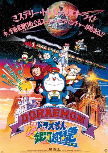 大雄與銀河超特快列車(のび太と銀河超特急)