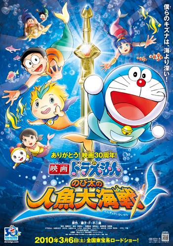 【感想】大雄的人魚大海戰:幽默十足 感動稍弱(有雷)