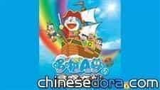 哆啦A夢歌舞劇「哆啦A夢の尋寶奇航」